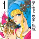 [漫画]夢の雫、黄金の鳥籠 1巻2巻 徹底ネタバレ|無料試し読みや感想はこちらから