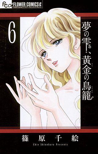 夢の雫、黄金の鳥籠 6巻 徹底ネタバレ|無料試し読みや感想はこちらから