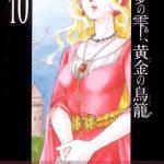 夢の雫、黄金の鳥籠 10巻 徹底ネタバレ|無料試し読みや感想はこちらから